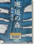 kaikonomori.jpg