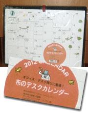 2012calendar.jpg