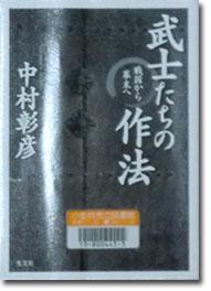 bushitachinosaho.jpg
