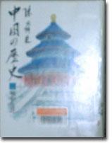 chuugokunorekishi2.jpg