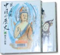 chuugokunorekishi3.jpg