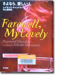 farewelllovely.jpg