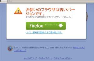 firefox_mes.jpg