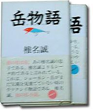 gakumonogatari.jpg