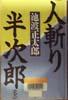 hanjiro.jpg
