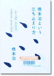 hashimoto-tachidomari.jpg