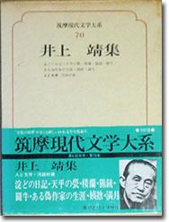 inoueyasushi.jpg