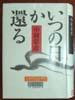 itsunohi.jpg