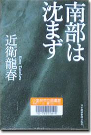 nanbuwashizumazu.jpg