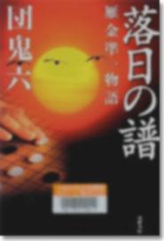 rakujitsunofu.jpg
