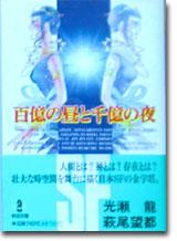senoku_comic.jpg