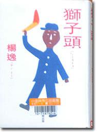 shishigashira.jpg