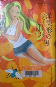 yonashi.jpg