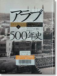arabu500.jpg