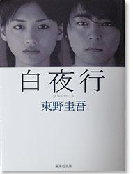 byakuyako.jpg