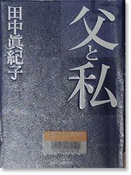 chichitowatashi.jpg