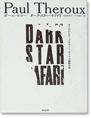 darkstar2017.jpg