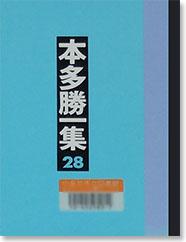 hondakatuichi28.jpg