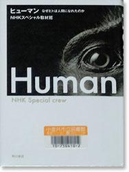 human_nhk.jpg