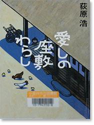 itoshinozashiki.jpg