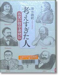 kangaesugitahito.jpg