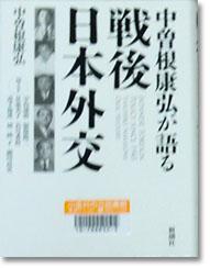 nakasoneyasu.jpg
