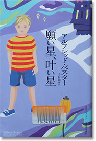 negaiboshi2014.jpg