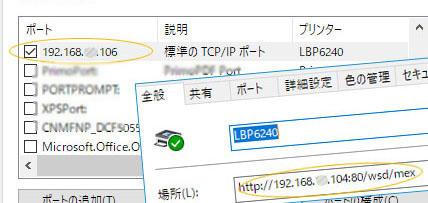 printerport-wsd.jpg