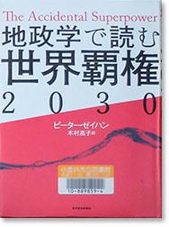 sekaihaken2030.jpg
