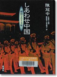 shiawasechugoku.jpg