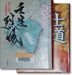 shugoshikushimatsu.jpg