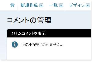 spam2014.jpg