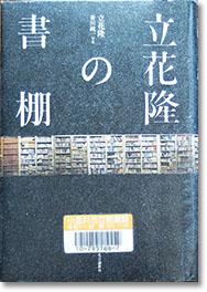 tachibana_hon.jpg