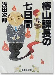 tubakiyamakacho.jpg