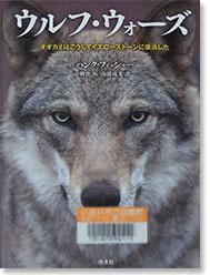 wolfwars.jpg