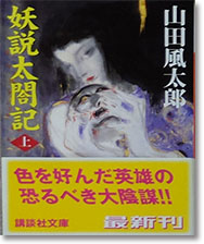 yousetsu_taikouki.jpg