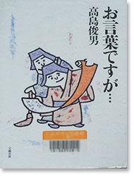 okotoba-01.jpg
